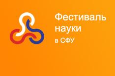 Дни открытых дверей и Фестиваль науки в СФУ с 29 октября