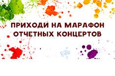 28 мая в 18:00 Большой отчётный концерт